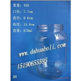 870ml罐头瓶 酱菜瓶 蜂蜜瓶 定做食品玻璃瓶