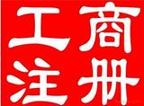 深圳龙岗区代办营业执照