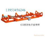 ISC系列电子皮带秤
