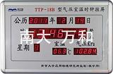 气压室温时钟挂屏