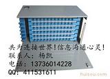72芯ODF箱 72芯ODF单元箱 72芯一体化机箱