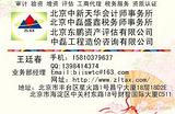 北京中新天华会计师事务所专业2012年北京国家高新技术企业认证