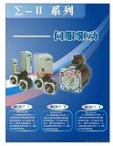 供应安川伺服电机SGMGV-1EADC61
