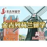 南京金吉列荷兰留学