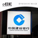 广州艾得平板型球面凸字型