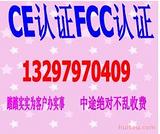 提供蓝牙耳机CE认证FCC认证13297970409