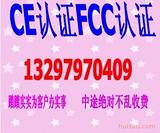 蓝牙适配器CE认证FCC认证13297970409小赵帮你