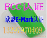 USbCE认证FCC认证13297970409小赵帮你