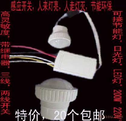 声光控感应开关吸顶灯声控开关带继电器可用于led灯,节能灯,白炽灯