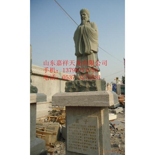 石雕古代名人像,石雕孟子,嘉祥石雕厂