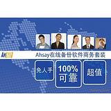 Ahsay亚势在线备份软件最佳企业容灾方案
