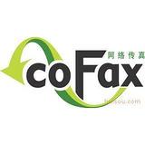 绿色传真COFAX精致版NK FAX-02
