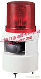 S100DLR-WS,S100DLR-WM声光报警灯