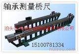 轴承测量桥尺
