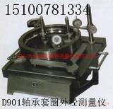 D901轴承套圈外径测量仪
