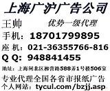 上海商报广告部电话广告代理公司报社电话