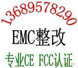 无线影音高清传输器FCC认证远程测控终端CE认证EMC测试整改包通过