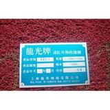 供应上海非金属金属制品铝制标牌激光雕刻激光打标激光切割加工