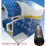 新款高效膨胀管开槽机割槽机