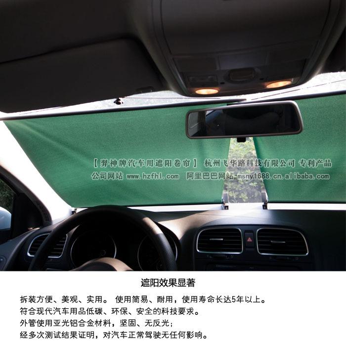 【羿神牌汽车用遮阳卷帘】汽车遮阳用品 汽车隔热用品 车用防晒产品