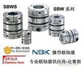 NBK NBK联轴器日本NBK代理