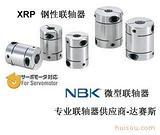 NBK NBK联轴器 日本NBK代理
