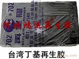 台湾丁基再生胶  丁基再生胶价格 进口丁基再生胶 无味丁基再生胶