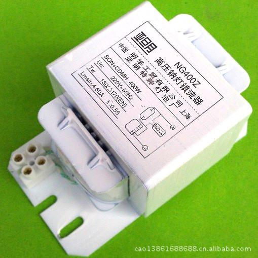 400w高压钠灯 电感镇流器 经济型 厂家直供