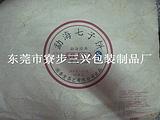 普洱茶包装纸(印刷棉纸)酒包装纸(印刷拷贝纸)