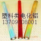供应晨星镭射电化铝、镭射烫金膜、冷烫膜
