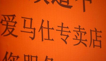 供应天津服装木制模特/北京服装板房模特/温州人体模特
