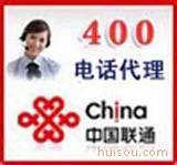 供应太原官方400电话招商咨询中心