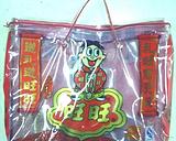 PVC旺旺大礼包,PVC礼品袋订做,PVC胶袋,深圳市PVC胶袋厂