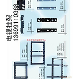 供应通用液晶电视机挂架多功能电视架