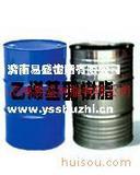 A355耐氯碱乙烯基树脂