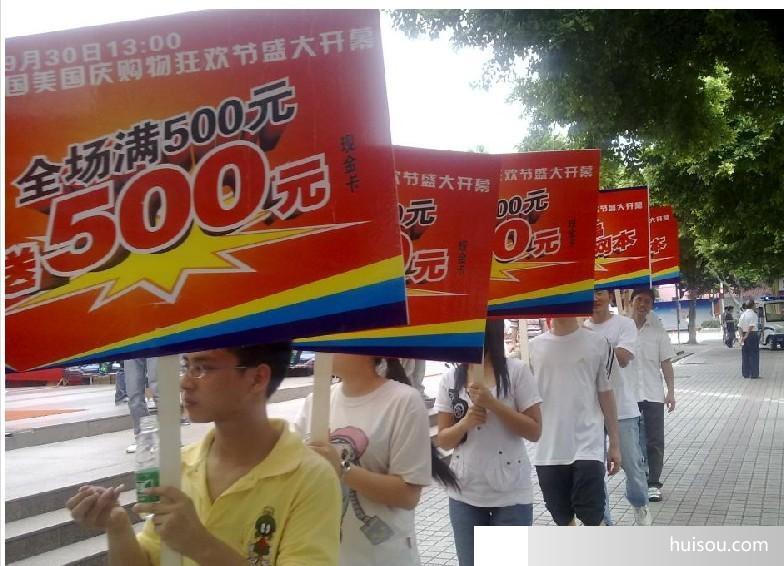 明厂家来搞订做运动会举牌 商场超市广告活动举牌 手举牌批发价格