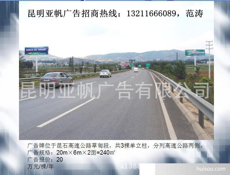 云南昆明玉元高速两面高炮广告牌,双面翻单立柱媒体,户外发布