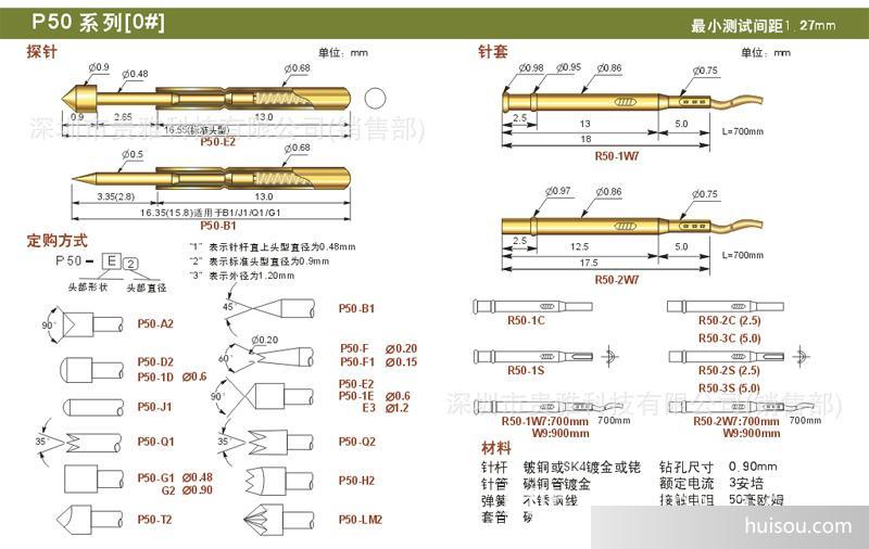 电子元器件 电子材料,零部件,结构件 p50,pcb光板测试针,探针    公司