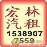 西安大巴车租车15389077559西安大巴车租赁,西安汽租