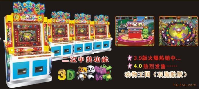 赛鱼游戏机价格疯狂动物园游戏机游戏厅赛鱼游戏机