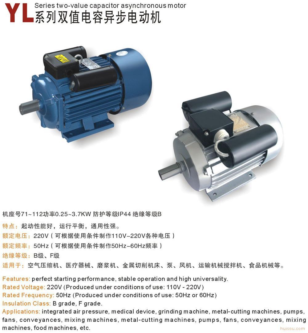 yl系列双值电容异步电动机
