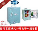 福瑞客汽车冰箱、小冰箱、电子冷热箱