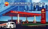 出售全国通用中国石油加油卡 正规石化加油卡批发代理
