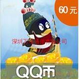 出售全国最低腾讯Q币 批发低价腾讯Q币 批发Q币