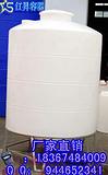 2000LPE化工锥形水箱 龙岩2吨搅拌站专用水塔