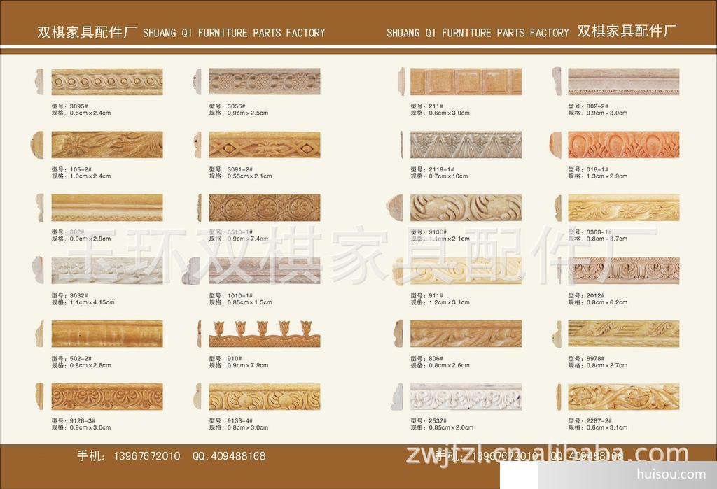 造型线条/弯曲线条/装修线条工艺塑料花欧式家具贴花