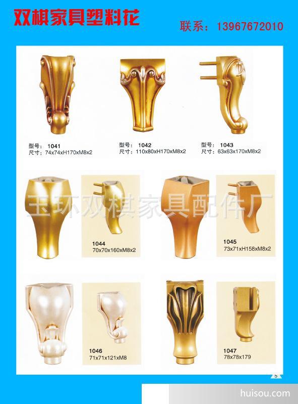 玉环古典家具塑料花-欧式家具装饰花