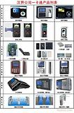 江門消费机系統