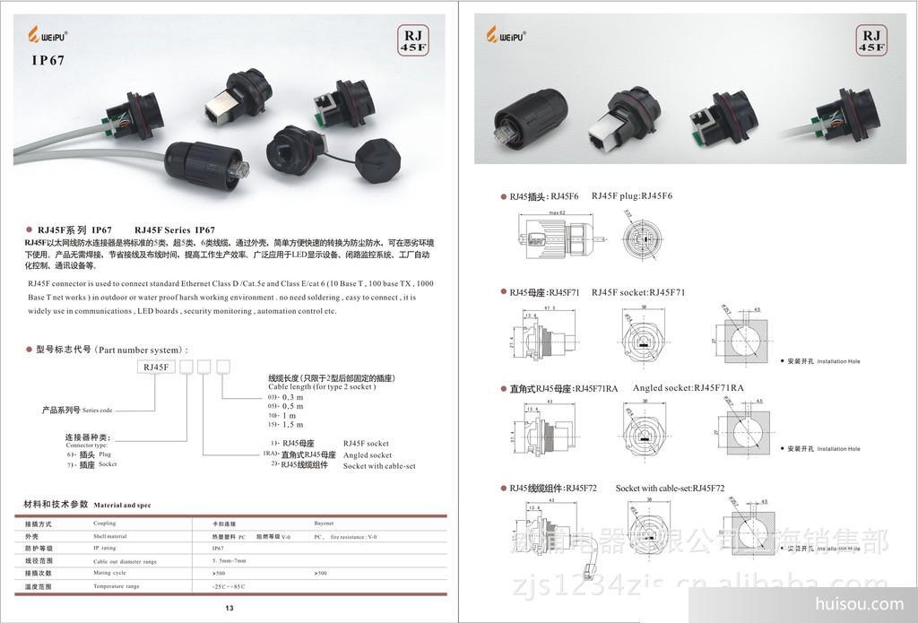威浦根据市场的需要,适时调整产品的研发战略重点与国际标准接轨,并获得多项产品的国家专利,我们的产品有:SF、SP、WP、WT、WA、WS、WF、WY等八大系列产品,耐压由1000V-3000V,电流由5A-200A;形式有普通螺纹装置和快速锁紧装置;防水等级有:IP55、IP65、IP67、IP68,广泛应用于各种机床、机车、电力、邮电、通信、航海、仪表仪器、灯光系统、医疗和石油勘探等领域。我们可以为客户特殊设计工业及自动控制技术的应用的连接器,并按客户的需要,确保生产-质量-客户关系的连接性,我们的产