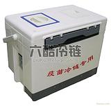 15L疫苗冷藏箱